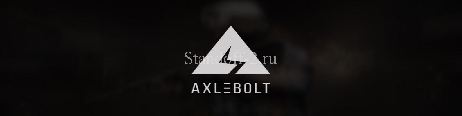 Axlebolt разработчики игра Standoff 2
